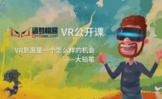 盗梦极客VR公开课-VR到底是一个怎么样的机会