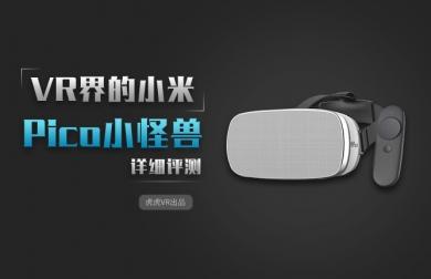 Pico小怪兽VR一体机评测报告