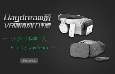 小宅Z5/极幕二代/PicoU/Daydream对比横评报告