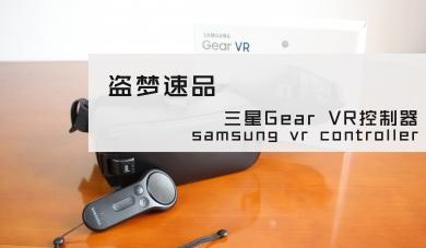 【盗梦速品】三分钟速评——三星Gear VR控制器