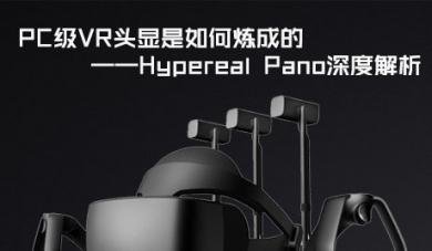 PC级VR头显是如何炼成的一一Hypereal Pano深度解析