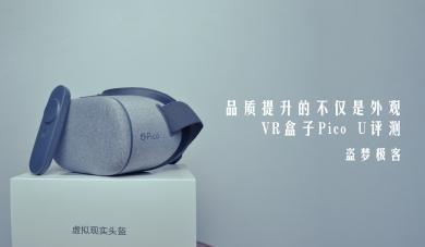 品质提升的不仅是外观——VR盒子Pico U评测
