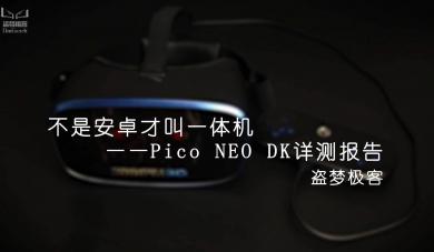 不是安卓才叫一体机—Pico NEO DK详细报告