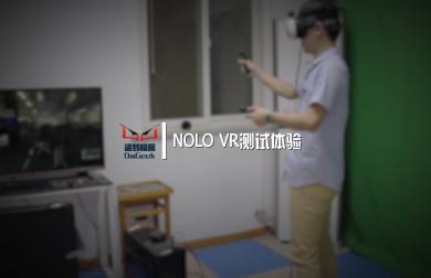 NOLO VR上手体验测试