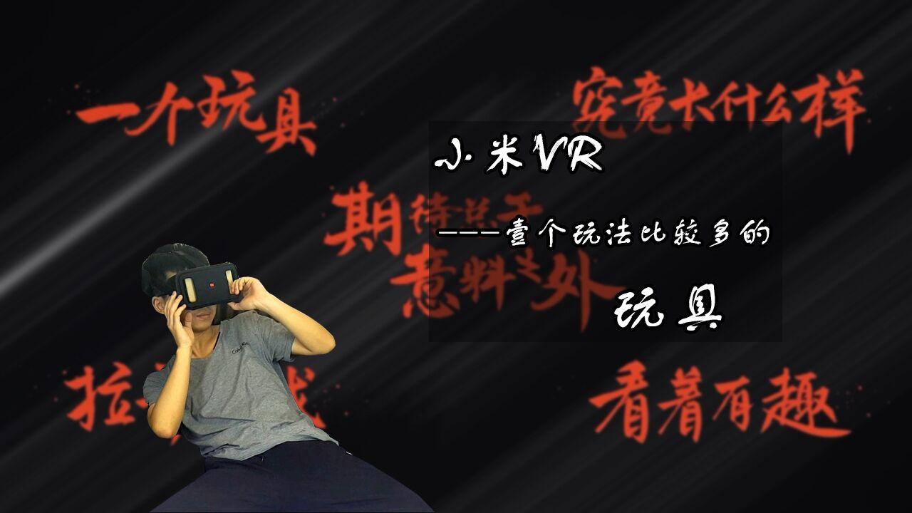 小米VR玩具.jpg