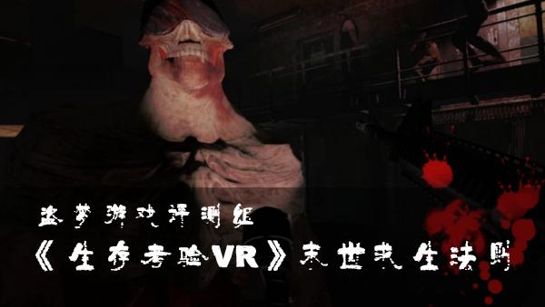 【盗梦游戏评测组】《生存考验VR》末世求生法则